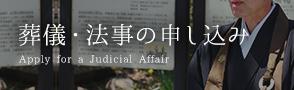 葬儀・法事のお申し込み